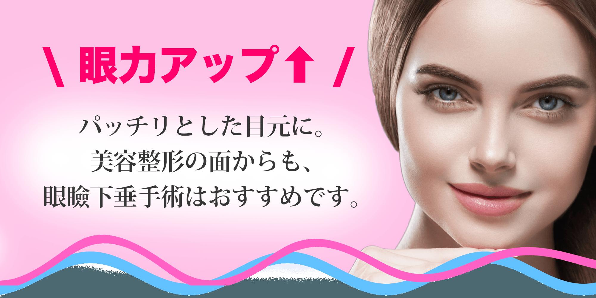 美容整形の面からも眼瞼下垂手術はおすすめです